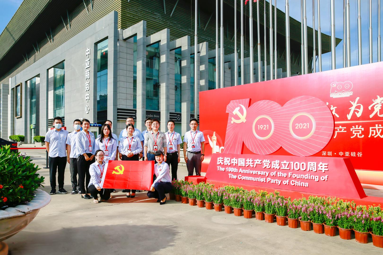 百年大党正风华——中亚集团热烈庆祝中国共产党成立100周年(图3)