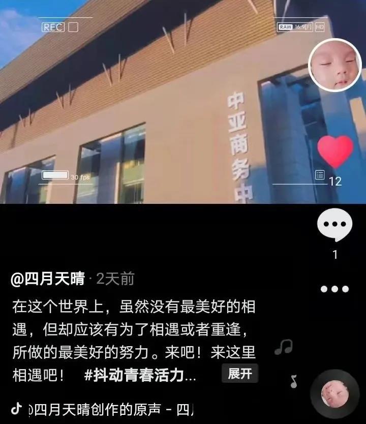 中亚硅谷抖音大赛火热进行中,你和千元现金奖只有15秒的距离!(图2)