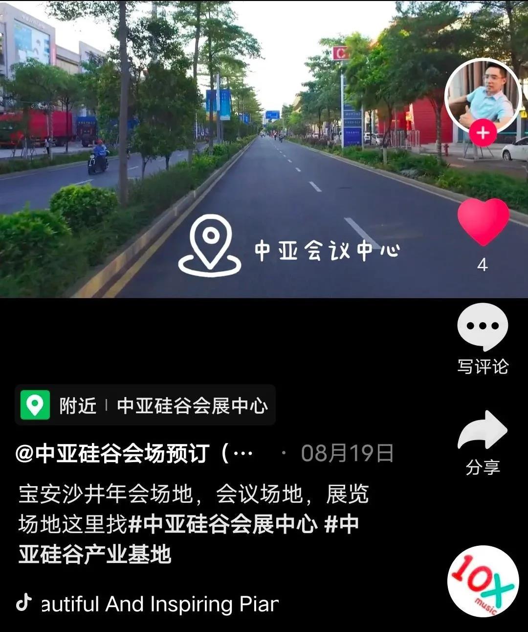 中亚硅谷抖音大赛火热进行中,你和千元现金奖只有15秒的距离!(图3)
