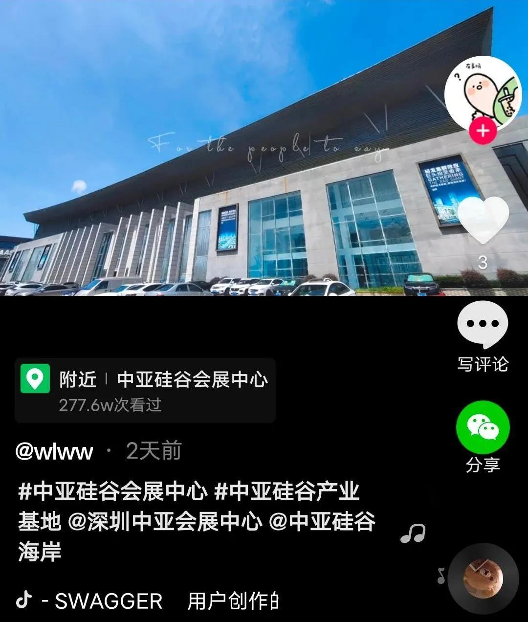 中亚硅谷抖音大赛火热进行中,你和千元现金奖只有15秒的距离!(图4)