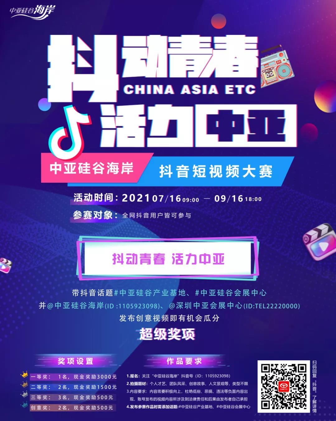 中亚硅谷抖音大赛火热进行中,你和千元现金奖只有15秒的距离!(图9)