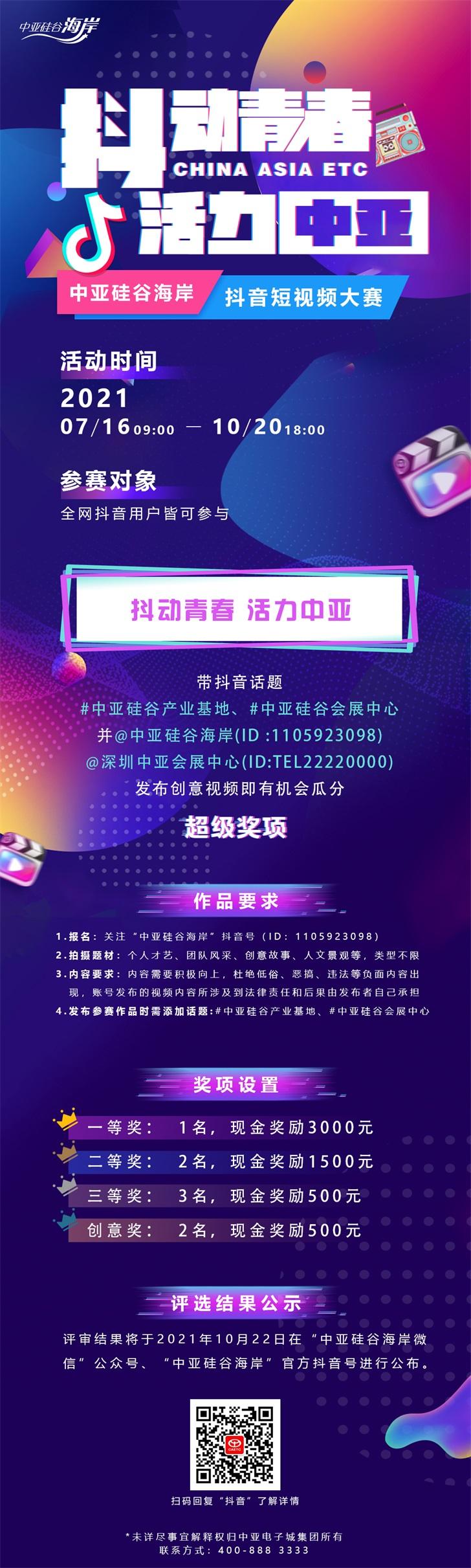 机会又又又来了!中亚硅谷抖音大赛@你,交作品啦!(图5)