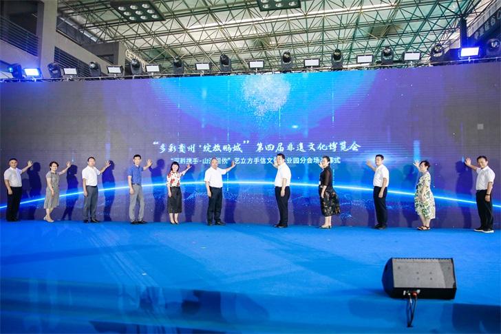 深黔携手,山海相依 第十七届文博会中亚硅谷分会场活动正式启幕(图12)